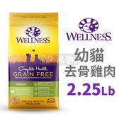 [寵樂子]Wellness-全方面無穀系列-幼貓-無穀去骨雞肉 / 2.25磅 貓飼料