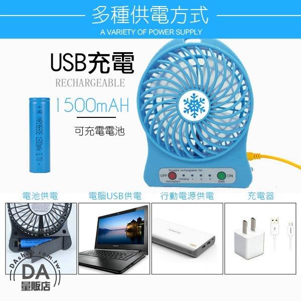 [99免運]USB風扇 芭蕉扇 電風扇 送18650電池+充電線+涼感巾 小風扇 迷你風扇 手持風扇 充電風扇