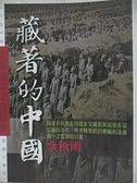 【書寶二手書T1/歷史_HN7】藏著的中國_余秋雨