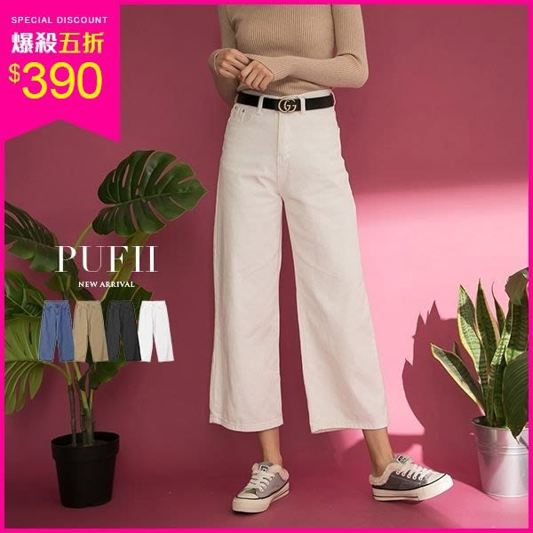 (現貨-除了黑XL)PUFII-牛仔褲 經典單釦直筒丹寧牛仔長褲寬褲 4色-1115 現+預 冬【CP15569】