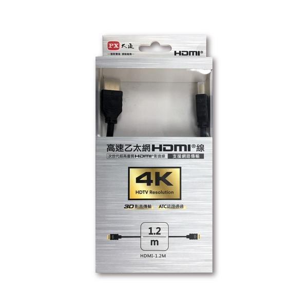 大通HDMI 1.2MS 1.2米 1.4版 高畫質4K支援3D電視連電腦PS4保固/官方認證(免運/保固)