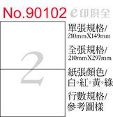 彩色電腦標籤紙 No 90102 (12張/盒)