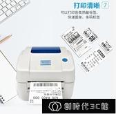 現貨印麥XP-4560B電子面單打印機快遞單藍芽一聯單標簽條碼熱敏打單機【全館免運】