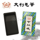 【大利】 大玄林硯 13.3 x 7.4cm 硯台 /個