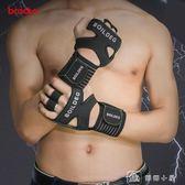 運動手套護腕護掌室內訓練手套啞鈴健身手套 爆款限時最低價