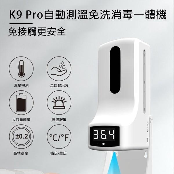 【防疫商品】K9 pro 酒精噴霧機 自動消毒機 皂液噴霧器 非接觸 自動酒精噴霧器 洗手機
