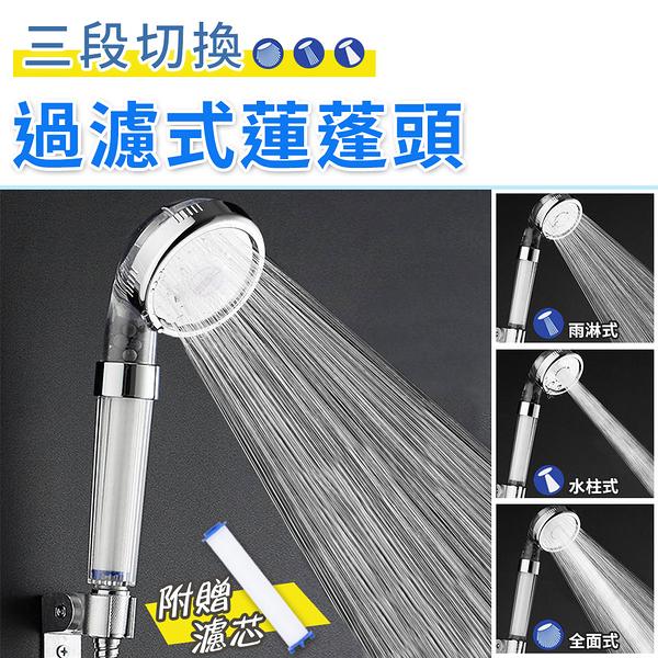 【團購】高水柱 水質過濾  SPA按摩  水壓變換 ★三段式SPA過濾蓮蓬頭 NC17080365 ㊝加購網