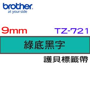 BROTHER  TZe-721 標準黏性護貝標籤帶 9mm 綠底黑字