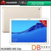 HUAWEI MediaPad M5 lite 10.1吋 WiFi八核心平板(6期0利率)-送保貼+立架+傳輸線+行電+藍牙耳機