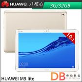 HUAWEI MediaPad M5 lite 10.1吋 WiFi 八核心 平板電腦(6期0利率)-送保貼+立架+傳輸線+行動電源+原廠觸控筆