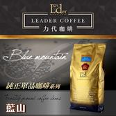 【力代】藍山咖啡豆 LD-Blue Mountain--1磅/袋