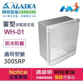 《 阿拉斯加 》 WH-01 窗型安裝固定座 / 300SRP適用 / 選購配備 / 暖風機 / 浴室窗戶安裝