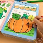 兒童水彩筆涂色繪本幼兒園涂鴉填色繪畫本畫畫書【聚可愛】