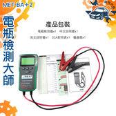 《儀特汽修》MET-BA+2機車電瓶檢測專業型 汽車電池檢測器 電瓶 發電機 啟動馬達 電瓶測試器