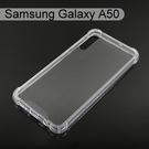 四角強化透明防摔殼 Samsung Galaxy A50 / A30s (6.4吋)