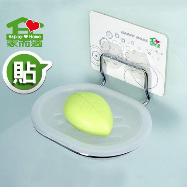 【家而適】不鏽鋼不滴水香皂架 浴室 無痕 不銹鋼 收納架 置物架 肥皂盒 肥皂架