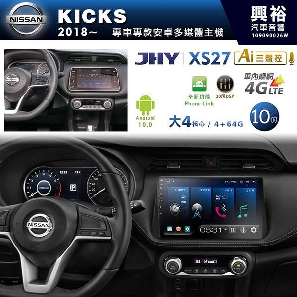 【JHY】2018~年NISSAN KICKS專用10吋XS27系列安卓機*Phone Link+送1年4G上網*大4核心4+64