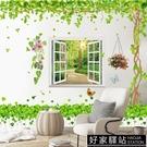 小清新牆貼紙自黏客廳個性創意牆上裝飾品3D立體假窗戶室內牆壁畫