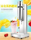 奶泡機 單頭奶昔機奶茶店商用奶茶攪拌機電動全自動打奶泡機雙頭暴風雪機igo 唯伊時尚