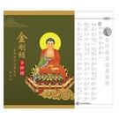 《享亮商城》N-0170-5 金剛經描紅本 中華筆莊
