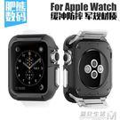 Apple Watch 2/3代表帶蘋果手錶帶iwatch2/3防摔保護殼保護套  遇見生活