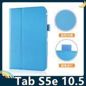 三星 Tab S5e 10.5 T720/725 簡約商務保護套 荔枝紋側翻皮套 側邊插筆 支架 平板套 保護殼