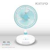 □KINYO 耐嘉 CF-880/CF-885 8吋充電風扇 照明燈 電風扇 攜帶式 隨身風扇 電扇 立扇 涼風扇 充電扇