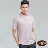【岱妮蠶絲】吸濕排汗短袖男蠶絲襯衫(粉格藍線)