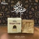 @出清價買5+1 金色款阿勒坡古皂,165g,月桂油25% 阿勒坡進口,適一般/乾性肌膚