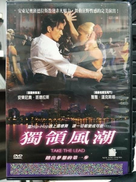 挖寶二手片-Y69-033-正版DVD-電影【獨領風潮/Take The Lead】-安東尼奧班德拉斯 勞勃布朗
