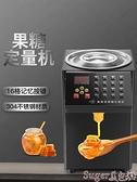 果糖機商用果糖機定量機無滴漏小型精準出糖恒溫保溫奶茶店專用吧臺設備 LX220v suger 新品