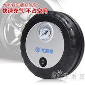 車載充氣泵汽車便攜式小轎車迷你電動多功能輪胎車用打氣筒 igo小時光生活館
