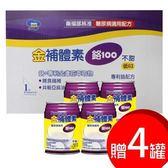 ◆買1箱送4罐◆買2箱再贈時尚背提兩用包◆SMAD思耐得金補體素鉻100不甜/24P(箱)