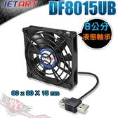 [ PC PARTY ] JETART 捷藝科技 外接式 USB供電 液態軸承 8cm 靜音風扇 (DF8015UB)