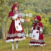 萬聖節兒童服裝親子裝成人兒童女小紅帽演出服cosplay衣服【奇趣小屋】