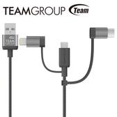 [富廉網] 【Team十銓科技】MFi認證 Lightning+USB Micro B+Type C 3合1傳輸充電線 TWC0C 太空灰/尊爵金