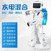 樂能阿爾法機器人水電混合智能遙控會跳舞對話機械戰警兒童男玩具【帝一3C旗艦】YTL