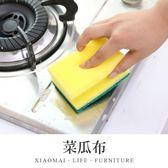 菜瓜布 廚房百潔布 海綿擦 刷碗布 廚房洗碗洗鍋海綿 雙面魔力擦【Y480】