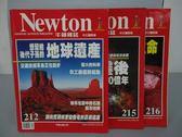 【書寶二手書T6/雜誌期刊_PHO】牛頓_212~216期間_3本合售_地球遺產等