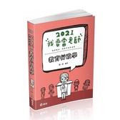 教育行政學(教師甄試ED53)