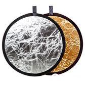 反光板60CM金銀二合一攝影柔光板 折疊迷你打光板遮光擋光板
