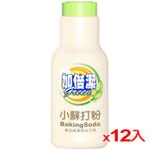 加倍潔食品級萬用去污粉400gm*12入(箱)【愛買】