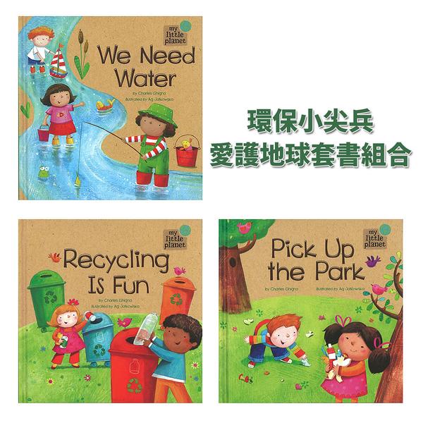 【禮品套組】環保小尖兵保護地球英文繪本三冊 Pick up Park/We Need Water/Recycling Is Fun