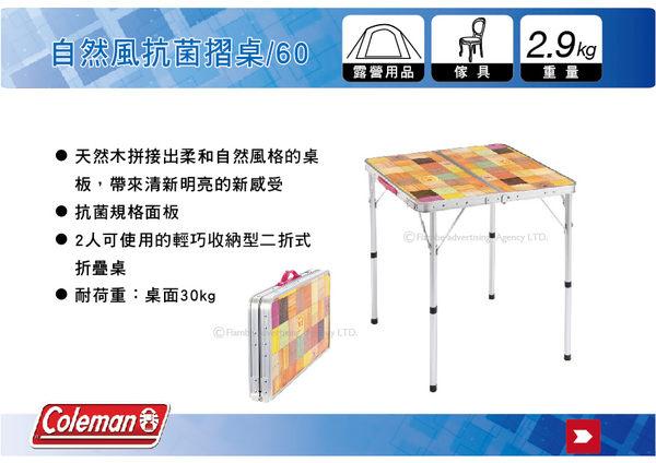 ∥MyRack∥ Coleman CM-26754 自然風抗菌摺桌/60 2人 露營桌 折疊桌 行動桌