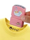 貼名字幼兒園姓名印章兒童寶寶防水刺繡衣服校服印名入園必備