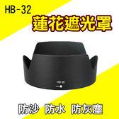 攝彩@Nikon 尼康 HB-32 遮光罩 蓮花型 D7000 D7200 D90 可反扣 18-105 18-140