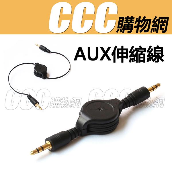 鍍金好聲音! 3.5mm 3.5音頻公對公 伸縮線 10~77cm 鍍金頭 電腦音箱線 音頻線 車載AUX