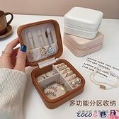 飾品收納盒 方形精致小巧首飾收納盒2021年新款便攜飾品收納盒網紅耳飾盒子潮 coco