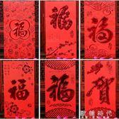新年紅包結婚小紅包袋利是封個性迷你創意婚禮通用     歐韓時代