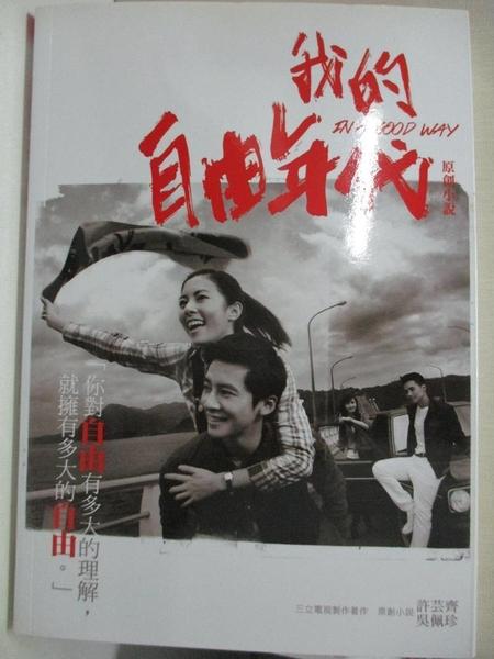【書寶二手書T1/一般小說_BQD】我的自由年代原創小說_許芸齊, 吳佩珍